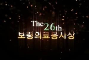 Boryung Award Intro movie