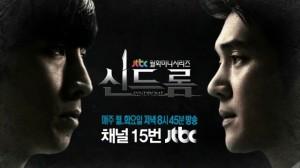 JTBC Teaser