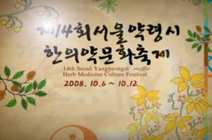 Seoul Yangnyeongsi Herb Medicine spot
