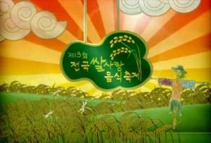 rice festival spot