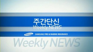 samsung fire marine insurance weekly news