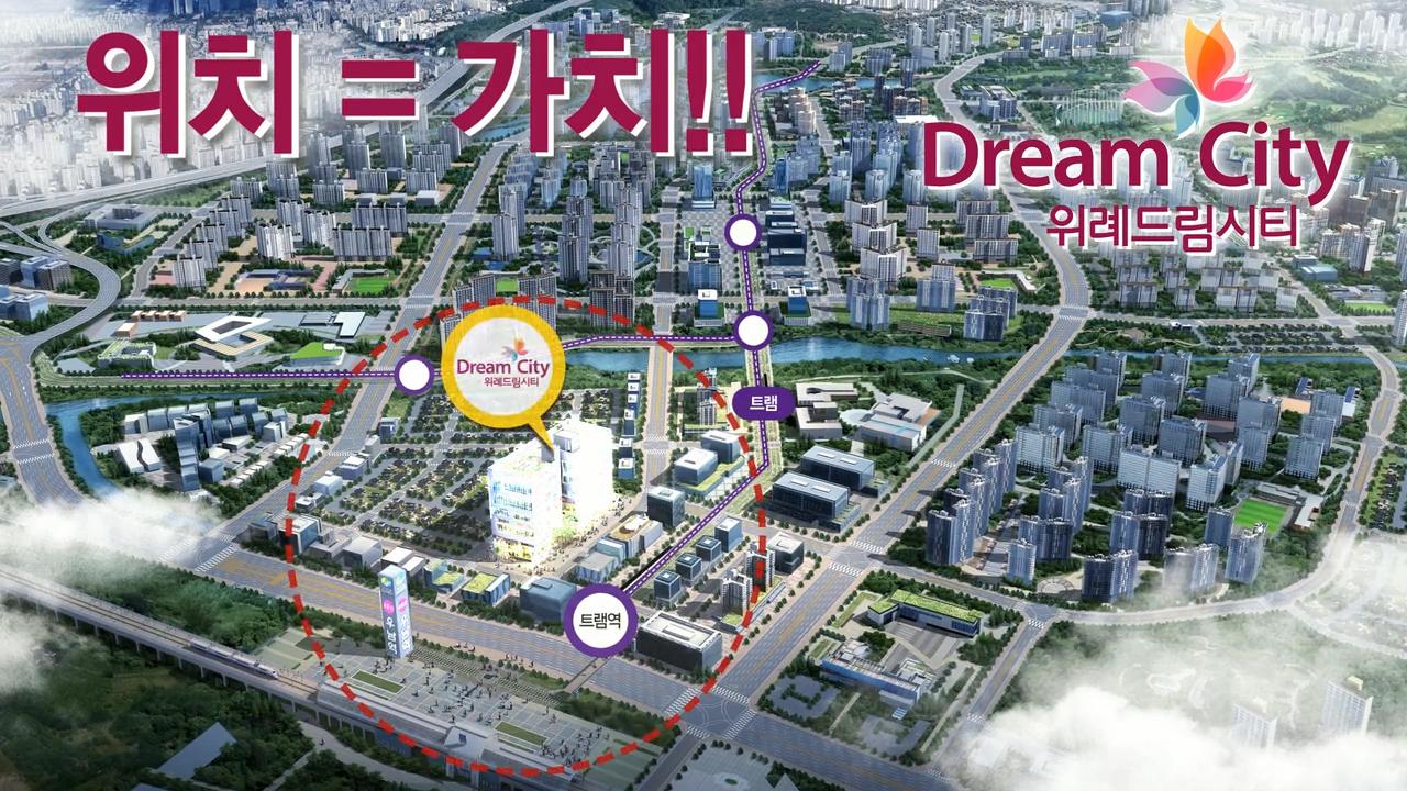 WiryeDream city promotion movie